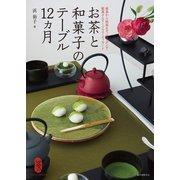 お茶と和菓子のテーブル12ヵ月(誠文堂新光社) [電子書籍]