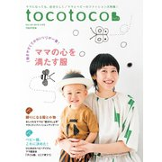 tocotoco46(第一プログレス) [電子書籍]