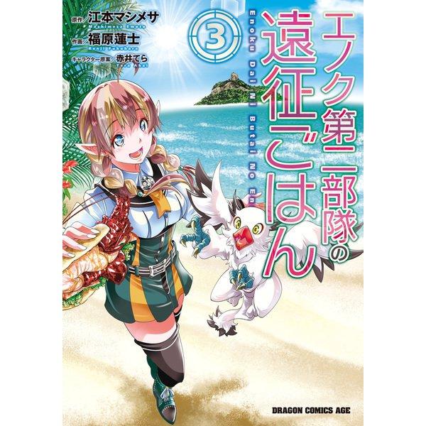 エノク第二部隊の遠征ごはん(3)(KADOKAWA) [電子書籍]