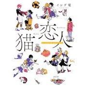 猫恋人 キミにまたたび あのコに小判(KADOKAWA) [電子書籍]