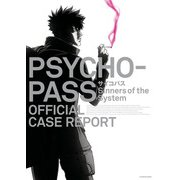 PSYCHO-PASS サイコパス Sinners of the System OFFICIAL CASE REPORT(KADOKAWA) [電子書籍]