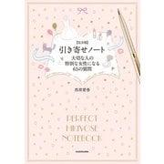 【完全版】 引き寄せノート 大切な人の特別な女性になる65の質問(KADOKAWA) [電子書籍]