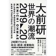大前研一 世界の潮流2019?20(プレジデント社) [電子書籍]