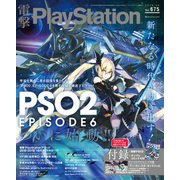 電撃PlayStation Vol.675(KADOKAWA) [電子書籍]