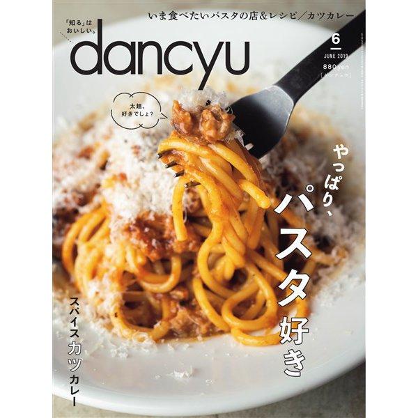 dancyu 2019年6月号(プレジデント社) [電子書籍]