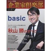 企業家倶楽部 2019年6月号(企業家ネットワーク) [電子書籍]