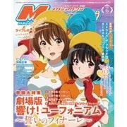 Megami Magazine(メガミマガジン) 2019年6月号(学研プラス) [電子書籍]