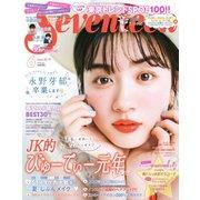 Seventeen(セブンティーン) 6月号(集英社) [電子書籍]