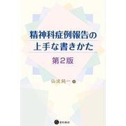 精神科症例報告の上手な書きかた 第2版(星和書店) [電子書籍]