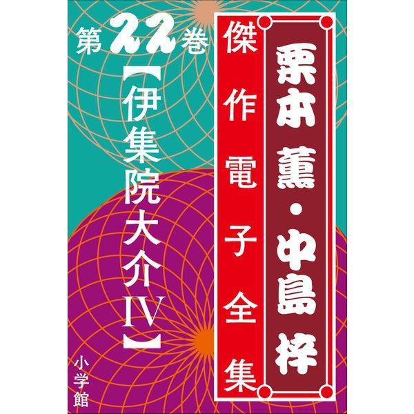 栗本薫・中島梓傑作電子全集22 (伊集院大介 IV)(小学館) [電子書籍]
