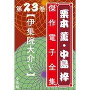 栗本薫・中島梓傑作電子全集23 (伊集院大介 V)(小学館) [電子書籍]