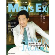 MEN'S EX 2019年6月号(世界文化社) [電子書籍]