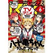 Comic REX (コミック レックス) 2019年6月号(一迅社) [電子書籍]