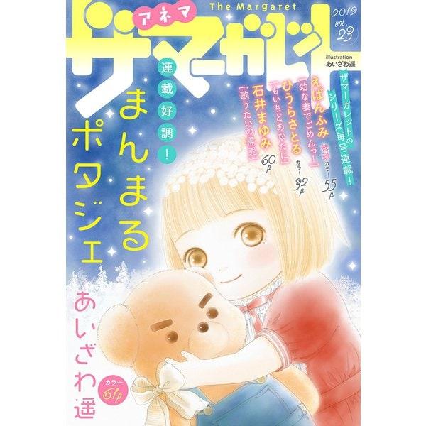 ザ マーガレット 電子版 Vol.23(集英社) [電子書籍]