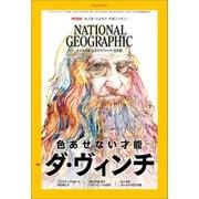 ナショナル ジオグラフィック日本版 2019年5月号(日経ナショナルジオグラフィック社) [電子書籍]