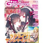 【電子版】電撃G's magazine 2019年6月号(KADOKAWA) [電子書籍]