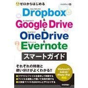 ゼロからはじめる Dropbox & Google Drive & OneDrive & Evernote スマートガイド(技術評論社) [電子書籍]