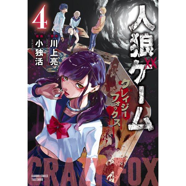 人狼ゲーム クレイジーフォックス(4)(竹書房) [電子書籍]