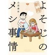 新婚よそじのメシ事情【カラー増量版】 (2)(竹書房) [電子書籍]