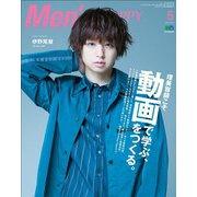 Men's PREPPY 2019年6月号(エイ出版社) [電子書籍]