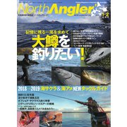 North Angler's 2019年1・2月合併号(つり人社) [電子書籍]