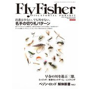 FLY FISHER(フライフィッシャー) 2019年3月号(つり人社) [電子書籍]