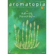 アロマトピア(aromatopia) No.153(フレグランスジャーナル社) [電子書籍]