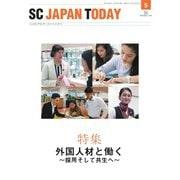 SC JAPAN TODAY 2019年5月号(日本ショッピングセンター協会) [電子書籍]