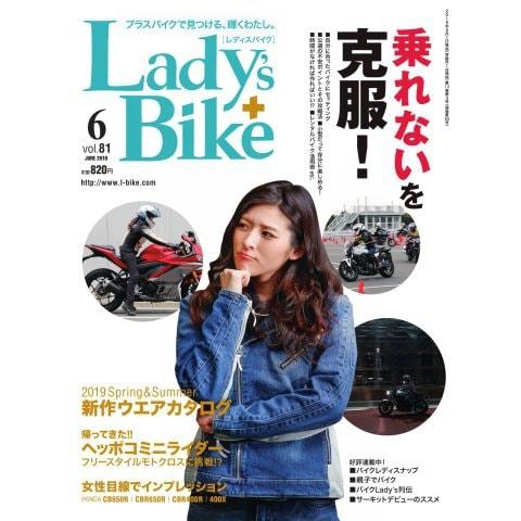 L+bike(レディスバイク) No.81(クレタパブリッシング) [電子書籍]