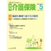 月刊介護保険 No.279(法研) [電子書籍]
