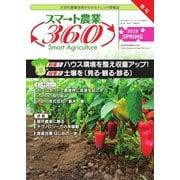 スマート農業360 2019年春号(産業開発機構) [電子書籍]