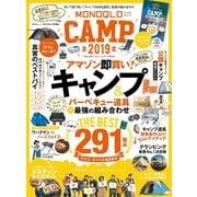 晋遊舎ムック MONOQLO CAMP 2019(晋遊舎) [電子書籍]