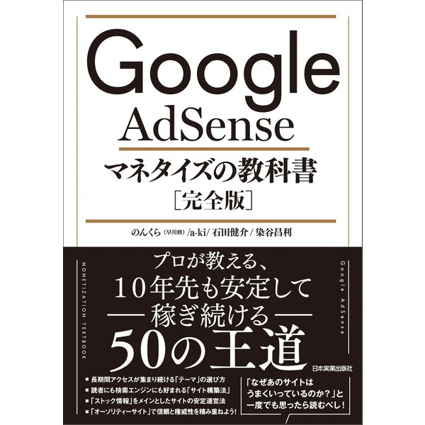 Google AdSense マネタイズの教科書(完全版)(日本実業出版社) [電子書籍]