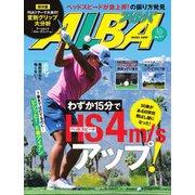 ALBA(アルバトロスビュー) No.771(プレジデント社) [電子書籍]