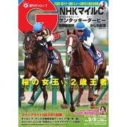 週刊Gallop(ギャロップ) 5月5日号(サンケイスポーツ) [電子書籍]