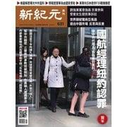 新紀元 中国語時事週刊 631号(大紀元) [電子書籍]