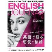 ENGLISH JOURNAL (イングリッシュジャーナル) 2019年6月号(アルク) [電子書籍]