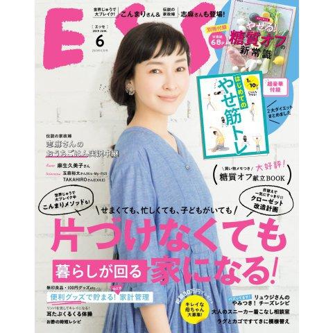 ESSE(エッセ) 2019年6月号(扶桑社) [電子書籍]
