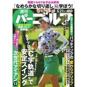 週刊 パーゴルフ 2019/5/21号(グローバルゴルフメディアグループ) [電子書籍]