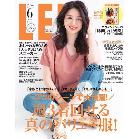 LEE(リー)  2019年6月号(集英社) [電子書籍]