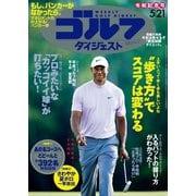 週刊ゴルフダイジェスト 2019/5/21号(ゴルフダイジェスト社) [電子書籍]