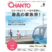 CHANTO(チャント) 2019年6月号(主婦と生活社) [電子書籍]