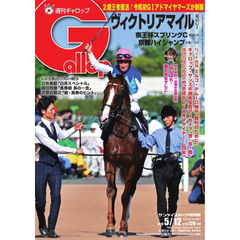 週刊Gallop(ギャロップ) 5月12日号(サンケイスポーツ) [電子書籍]