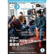 SOUND DESIGNER (サウンドデザイナー) 2019年6月号(サウンドデザイナー) [電子書籍]