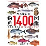 写真探索・釣魚1400種図鑑【電子特別版】(KADOKAWA) [電子書籍]