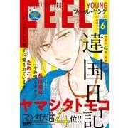 FEEL YOUNG 2019年6月号(祥伝社) [電子書籍]