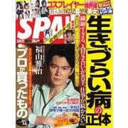 SPA! 2019年5/14・21合併号(扶桑社) [電子書籍]