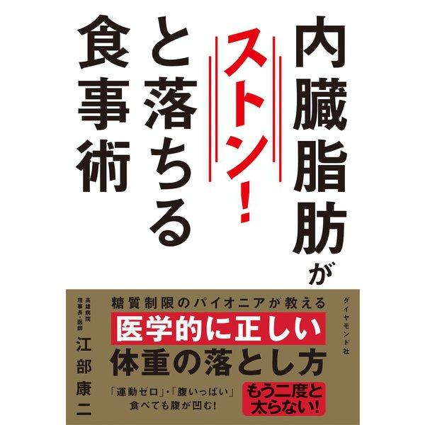 内臓脂肪がストンと落ちる食事術(ダイヤモンド社) [電子書籍]