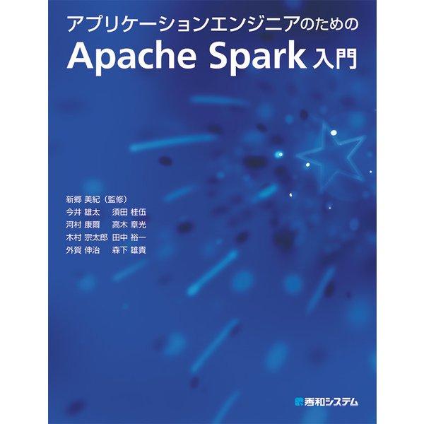 アプリケーションエンジニアのためのApache Spark入門(秀和システム) [電子書籍]