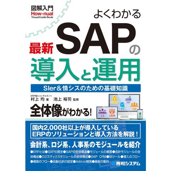 図解入門 よくわかる最新SAPの導入と運用(秀和システム) [電子書籍]